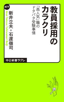 教員採用のカラクリ 「高人気」職のドタバタ受験事情-電子書籍