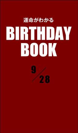 運命がわかるBIRTHDAY BOOK  9月28日-電子書籍