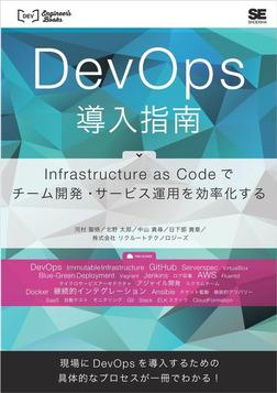 DevOps導入指南 Infrastructure as Codeでチーム開発・サービス運用を効率化する-電子書籍