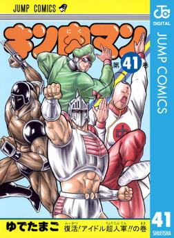 キン肉マン 41-電子書籍