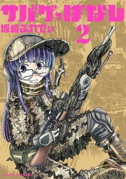 サバゲっぱなし(2)-電子書籍