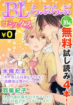 ♂BL♂らぶらぶコミックス 無料試し読みパック 2015年10月号 上(Vol.33)-電子書籍