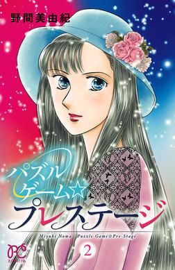 パズルゲーム☆プレステージ 2-電子書籍