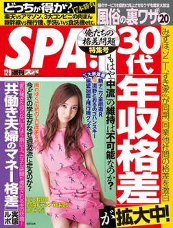 週刊SPA! 2014/12/9号-電子書籍