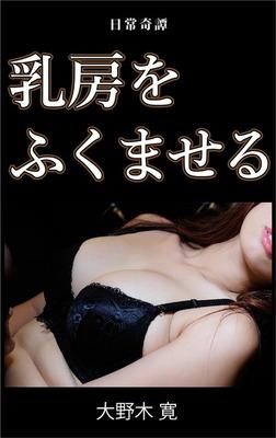 乳房をふくませる-電子書籍