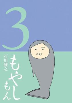 もやしもん(3)-電子書籍