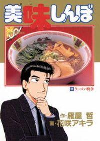 美味しんぼ(38)