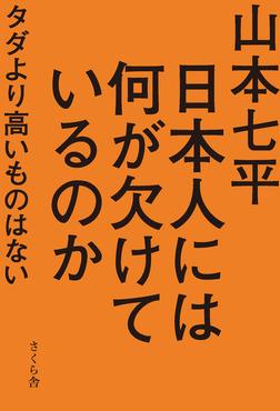 日本人には何が欠けているのか : タダより高いものはない-電子書籍