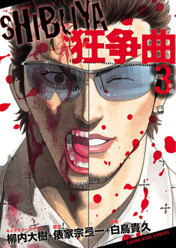SHIBUYA狂争曲 / 3-電子書籍
