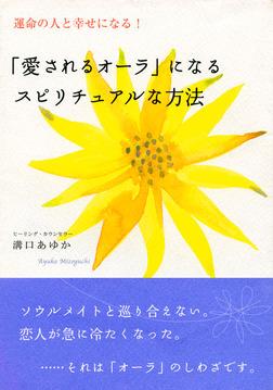 運命の人と幸せになる! 「愛されるオーラ」になるスピリチュアルな方法(大和出版)-電子書籍