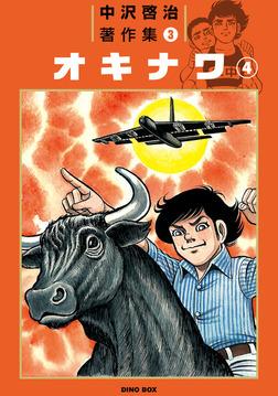 中沢啓治著作集3 オキナワ4巻-電子書籍