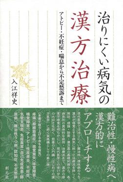 治りにくい病気の漢方治療 アトピー・不妊症・喘息から不定愁訴まで-電子書籍