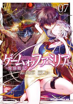 ゲーム オブ ファミリア-家族戦記- 07-電子書籍