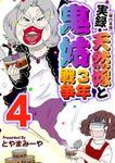 実録・天然嫁と鬼姑3年戦争(まんが王国コミックス)