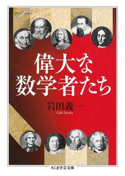 偉大な数学者たち-電子書籍