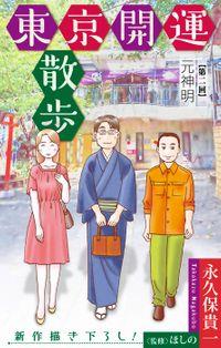 ホラー シルキー 東京開運散歩 story02