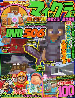別冊てれびげーむマガジン スペシャル マインクラフト 旅立とう! 新世界号-電子書籍