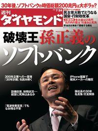 週刊ダイヤモンド 10年7月24日号