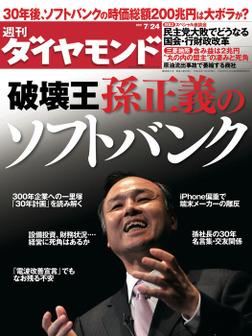 週刊ダイヤモンド 10年7月24日号-電子書籍