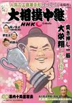 サンデー毎日増刊 (サンデーマイニチゾウカン) NHK G-media 大相撲中継 令和3年春場所号