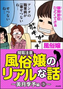 【閲覧注意】風俗嬢のリアルな話~美月李予編~ 3-電子書籍