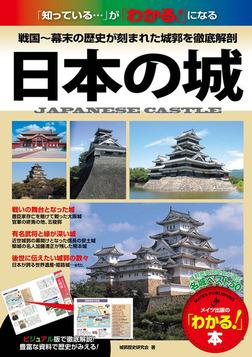 日本の城 戦国~幕末の歴史が刻まれた全国の名城を徹底解剖-電子書籍