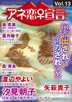 アネ恋♀宣言 Vol.13-電子書籍