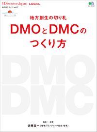 DJ_LOCAL 2016年7月号「地方創生の切り札DMOとDMCのつくり方」