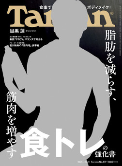 Tarzan(ターザン) 2021年10月14日号 No.819 [脂肪を減らす、筋肉を増やす 食トレの強化書]-電子書籍