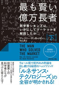 最も賢い億万長者〈下〉―――数学者シモンズはいかにしてマーケットを解読したか-電子書籍