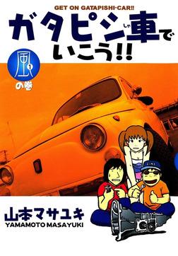 ガタピシ車でいこう!!(1)-電子書籍