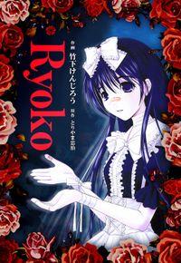 Ryoko~完全版~