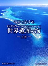 写真で旅する世界遺産の海