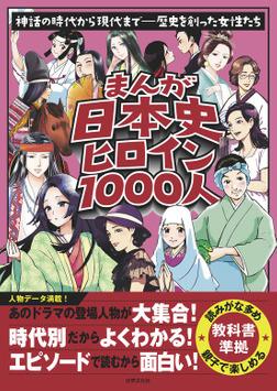 まんが日本史ヒロイン1000人-電子書籍