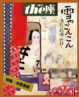 the座 11号 雪やこんこん(1987)-電子書籍