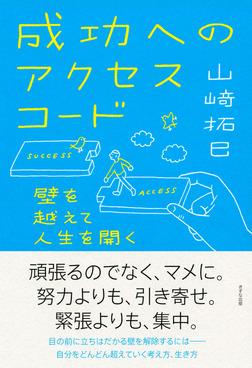 成功へのアクセスコード(きずな出版) 壁を越えて人生を開く-電子書籍