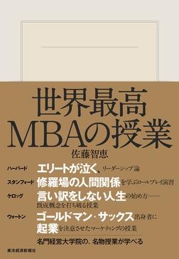 世界最高MBAの授業-電子書籍