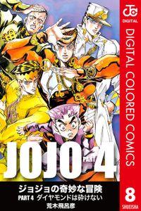 ジョジョの奇妙な冒険 第4部 カラー版 8