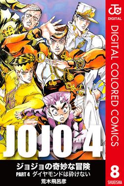 ジョジョの奇妙な冒険 第4部 カラー版 8-電子書籍