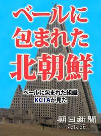 ベールに包まれた北朝鮮 ベールに包まれた組織KCIAが見た