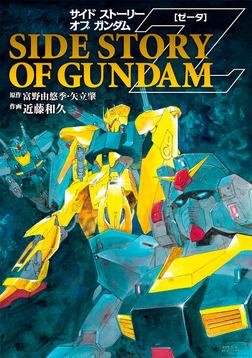 サイド ストーリー オブ ガンダム Z-電子書籍