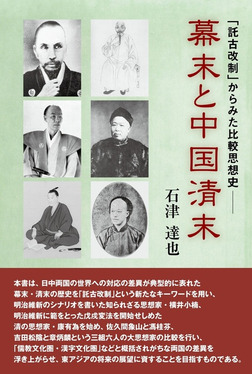 幕末と中国清末-電子書籍