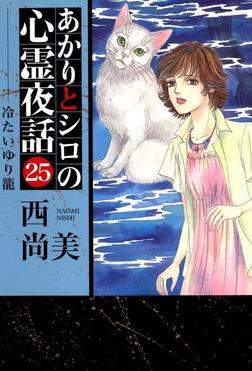 あかりとシロの心霊夜話(25)-電子書籍