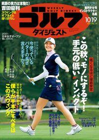 週刊ゴルフダイジェスト 2021/10/19号