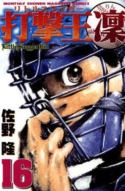 打撃王 凜(16)-電子書籍