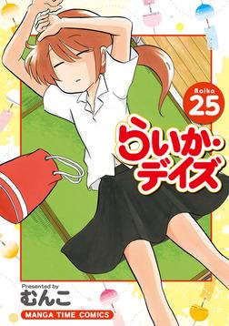 らいか・デイズ 25巻-電子書籍