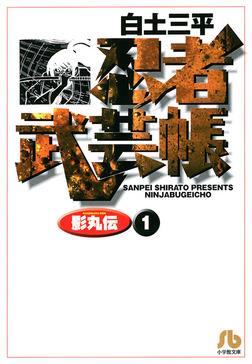 忍者武芸帳(影丸伝)(1)-電子書籍