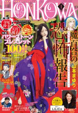 HONKOWA 2021年1月号-電子書籍