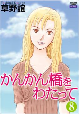かんかん橋をわたって(分冊版) 【第8話】-電子書籍