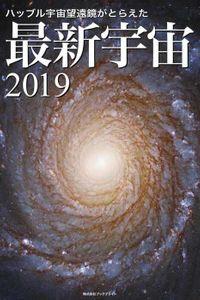 ハッブル宇宙望遠鏡がとらえた 最新宇宙2019